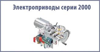 Электропривод EIM D SERIES 2000